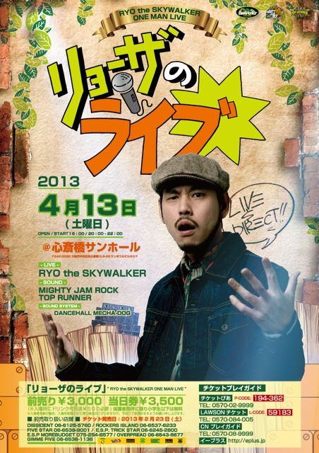 2013.4.13_リョーザのライブ_ko