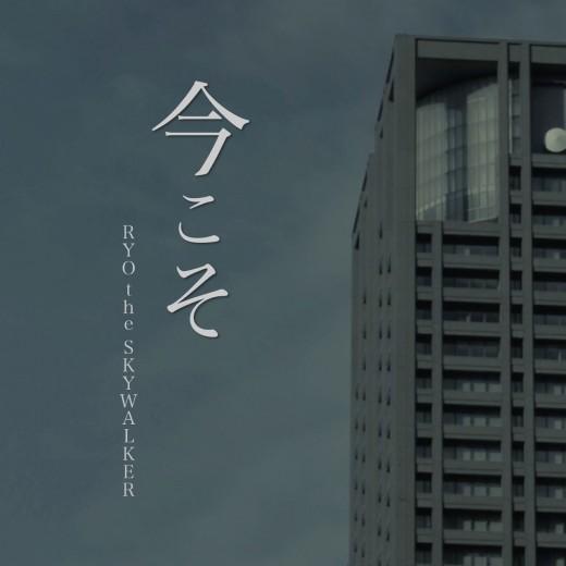 RYO the SKYWALKER_今こそ_JK_small
