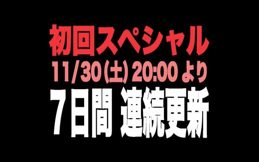 スクリーンショット 2019-11-29 21.01.53