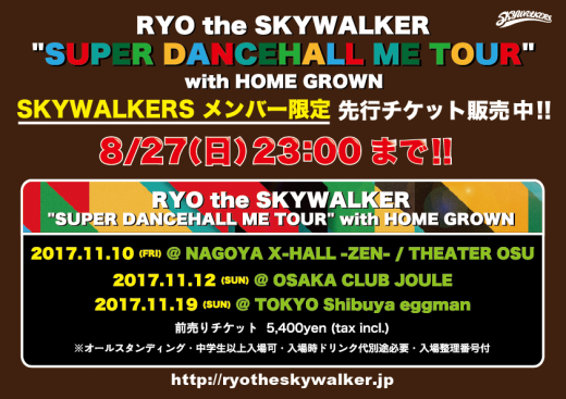 SDM-TOUR_SKYWALKERS先行中
