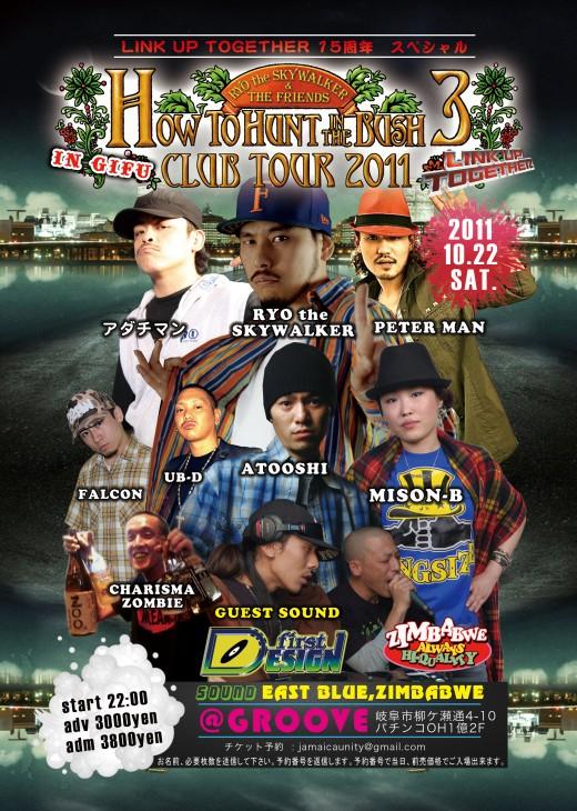2011.10.22_gifu