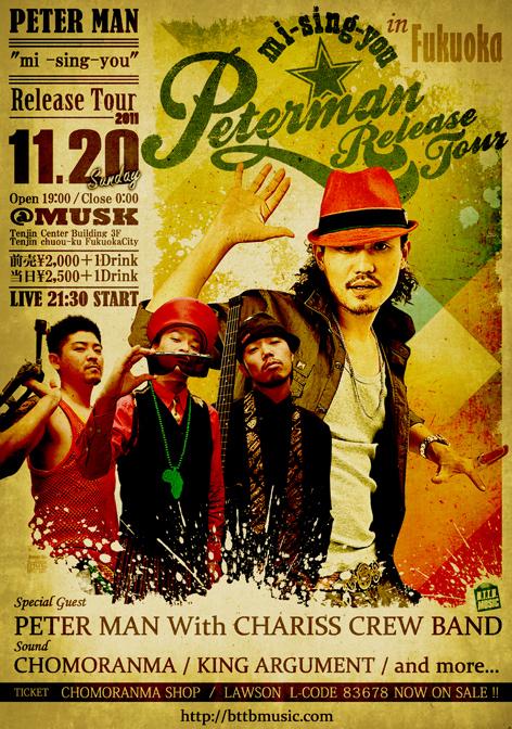 2011.11.20_FUKUOKA