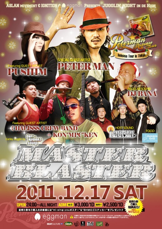 2011.12.17_SHIBUYA