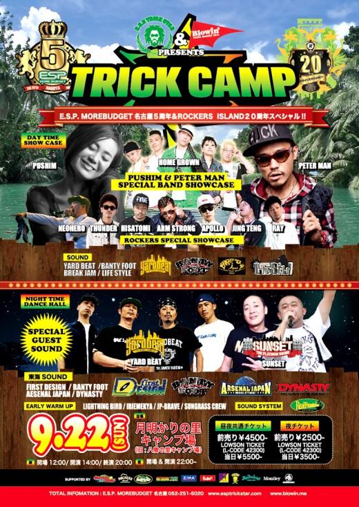 2013.9.22_aichi