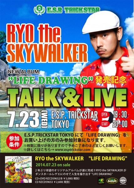 2014.7.23_ESP TOKYO