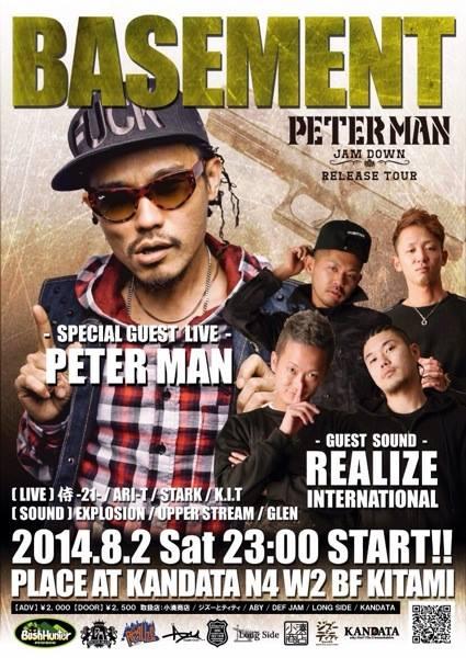 2014.8.2_kitami_ko