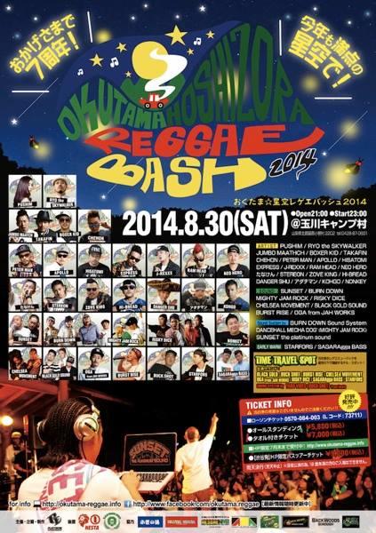 2014.8.30_okutama_ko