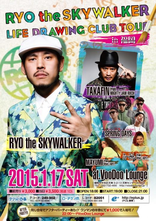 2015.1.17_fukuoka