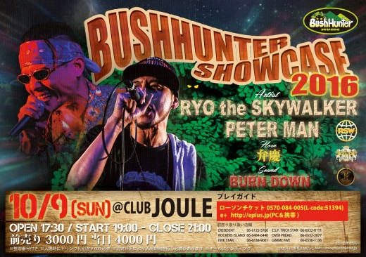 2016.10.9_bushhuntershowcase (1)