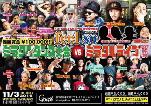 2016.11.3_sakai