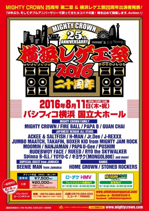 2016.8.11_YOKOHAMA