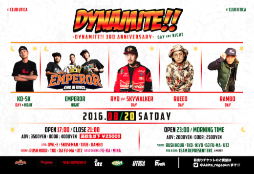 2016.8.20_akita_small