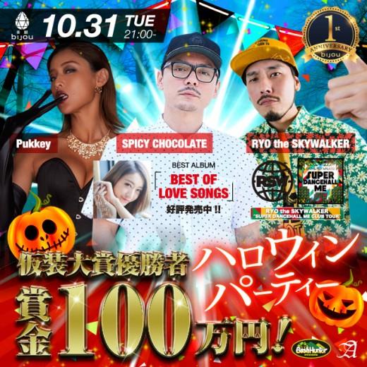 2017.10.31_fukuoka_IG