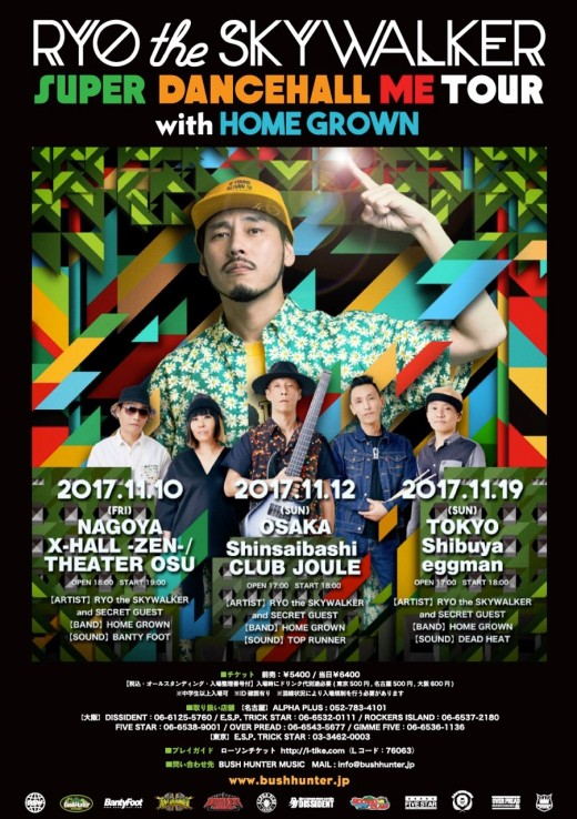 2017.11.10-12-19_SUPER DANCEHALL ME TOUR
