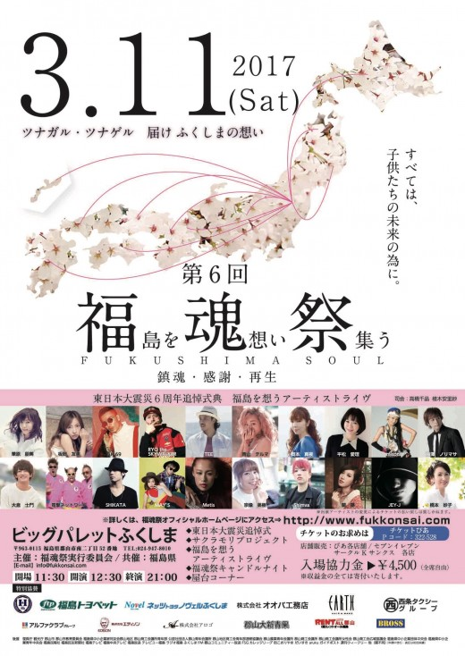 2017.3.11_fukushima