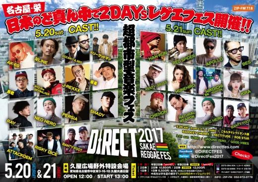 2017.5.20_nagoya