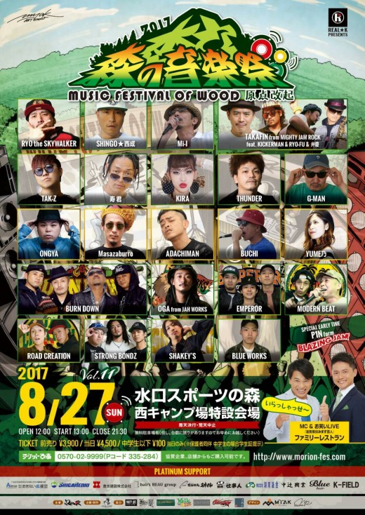 2017.8.27_shiga_1