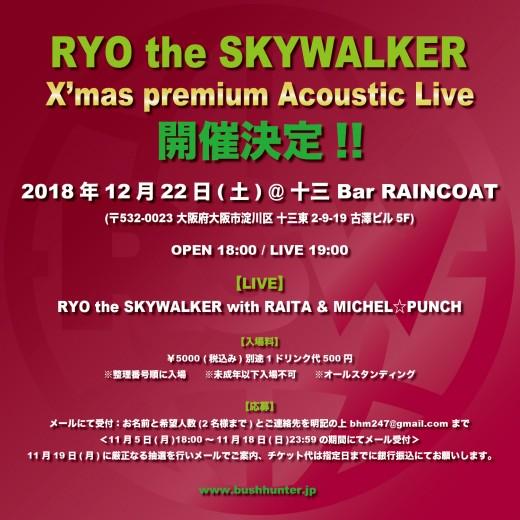 2018.12.22_OSAKA_PRE