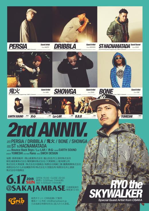 2018.6.17_Onomichi_2ura