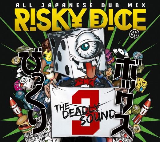 2018.7.25_RISKY DICE