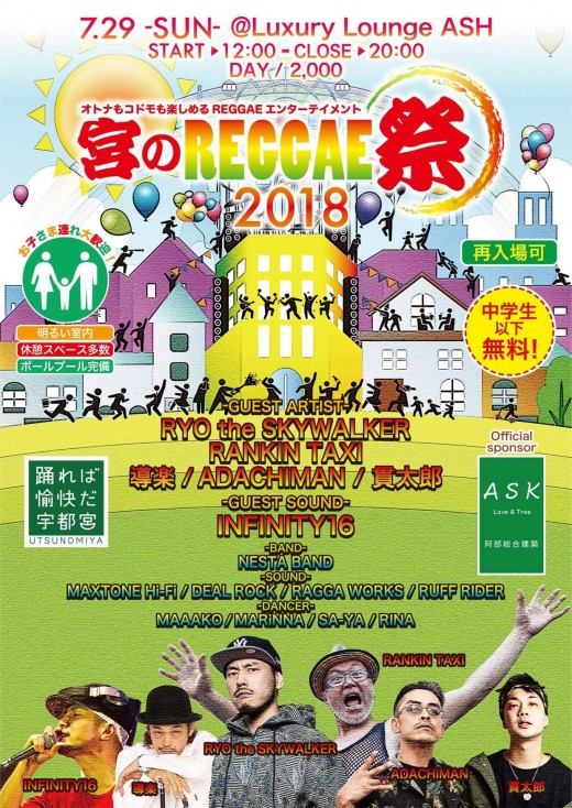 2018.7.29_Utsunomiya