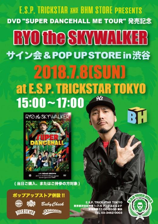 2018.7.8_SDM DVD POP UP STORE