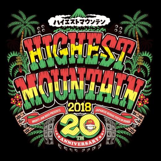 2018.8.11_highest