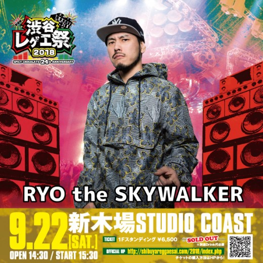 2018.9.22_shinkiba_RYO-the-SKYWALKER