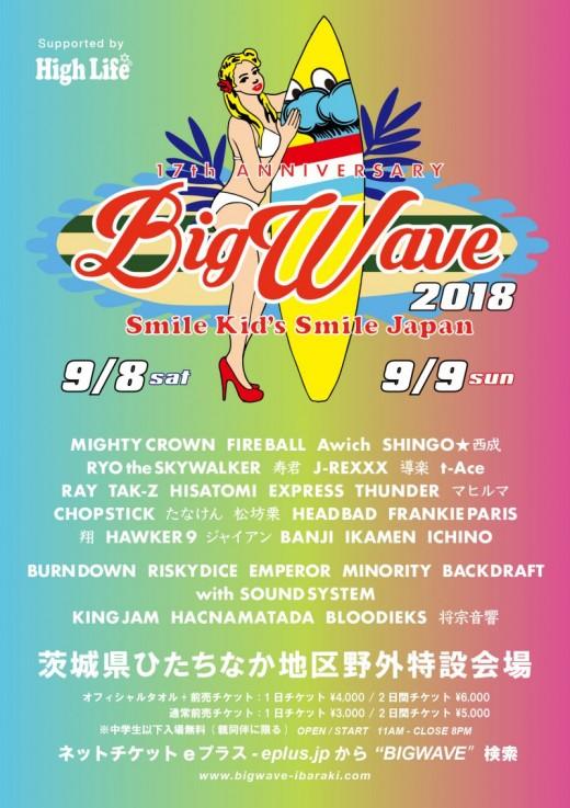 2018.9.8_Ibaraki