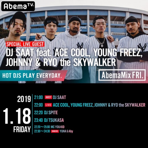 2019.1.18_AbemaMix FRI.