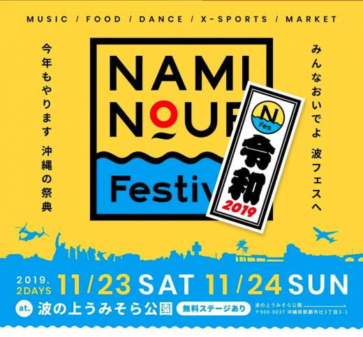 2019.11.23.24_Okinawa1