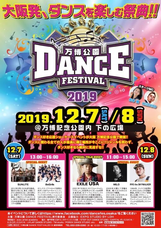 2019.12.8_Osaka