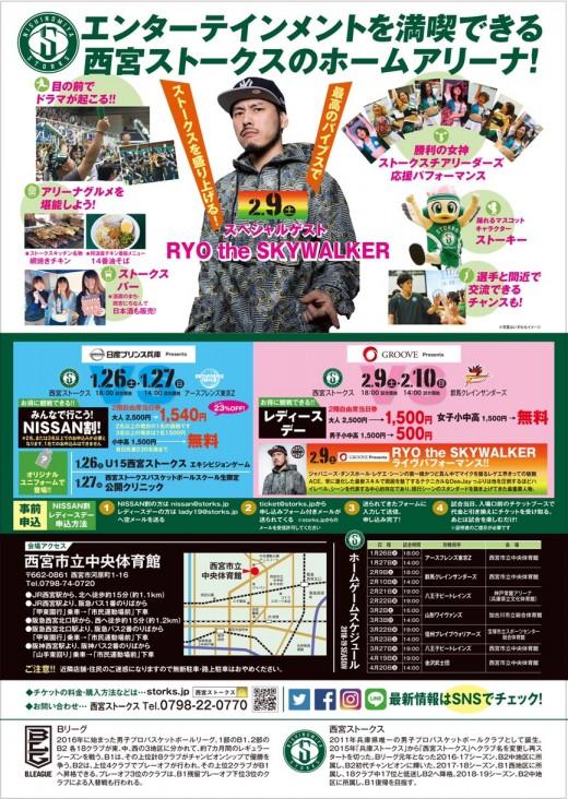 2019.2.9_Nishinomiya