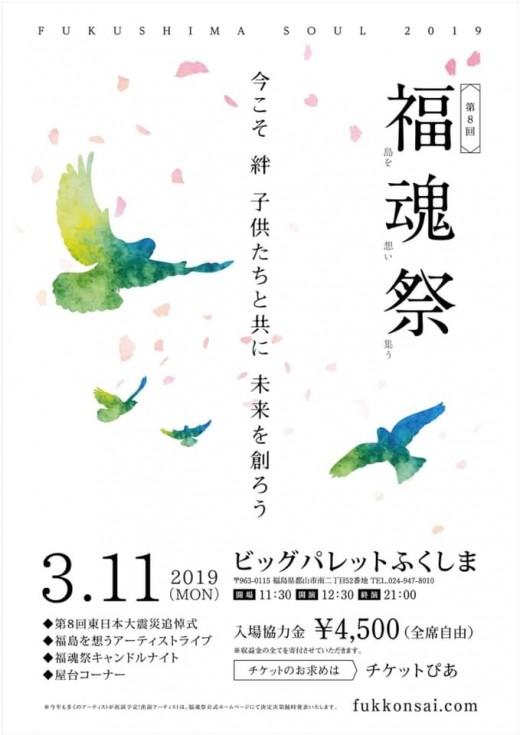 2019.3.11_Fukushima