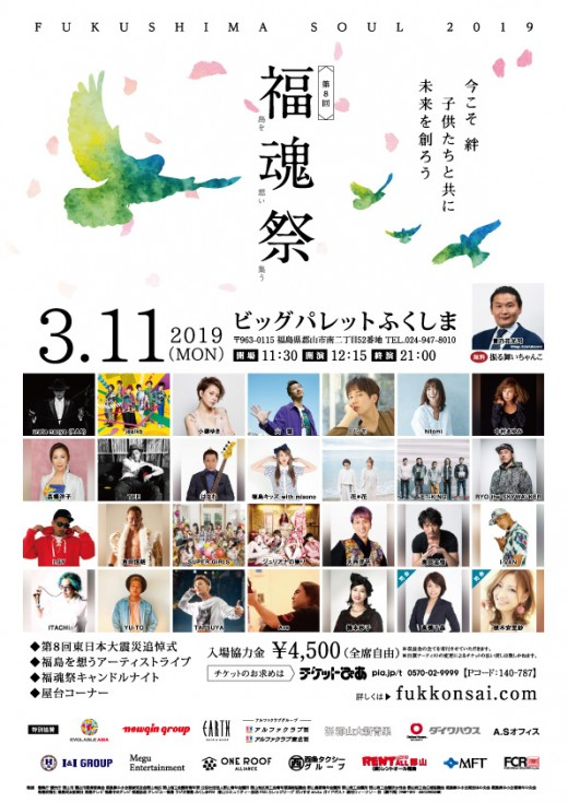 2019.3.11_Fukushima_fin