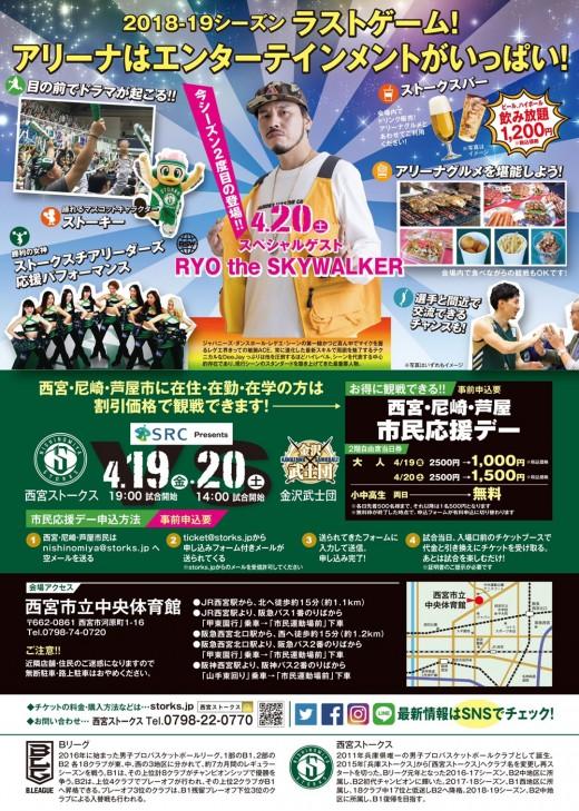 2019.4.20_Nishinomiya