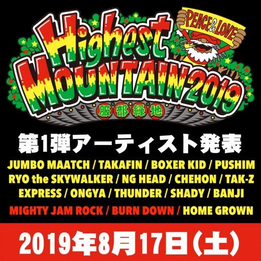 2019.8.17_Osaka_pre