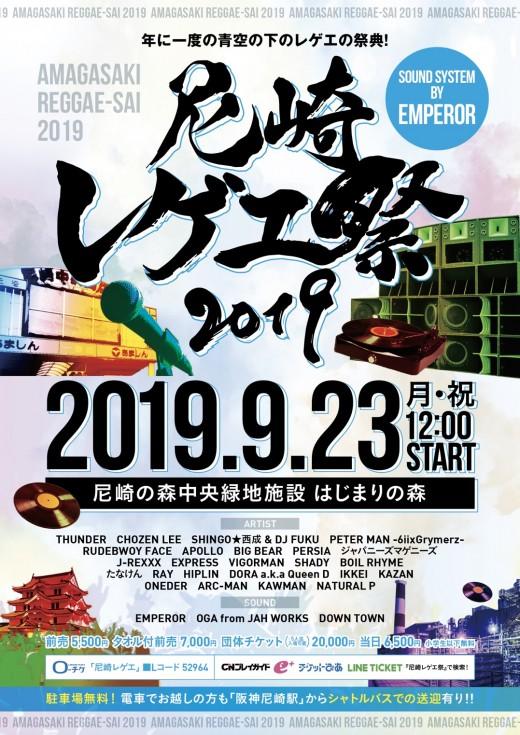 2019.9.23_Amagasaki_1