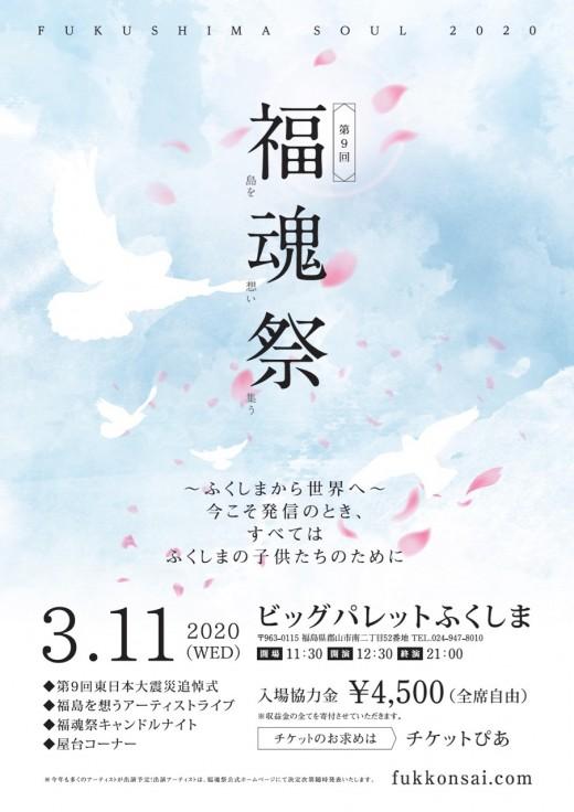 2020.3.11_Fukushima