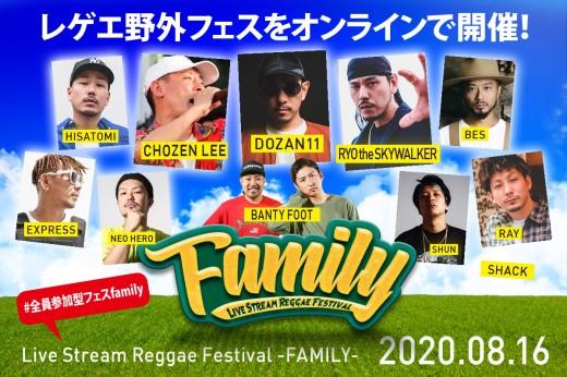 2020.8.16_FAMILY_NARA