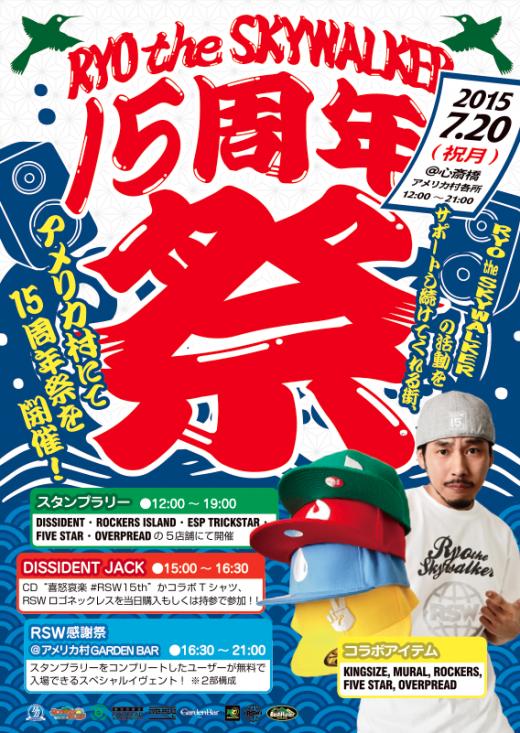 2015.7.20_RYO the SKYWALKER15周年祭