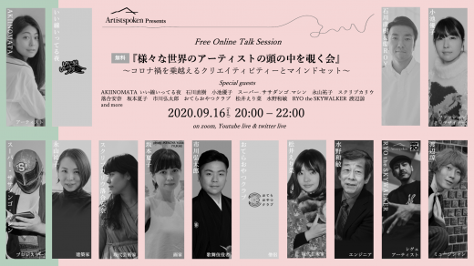 【As】online talk session