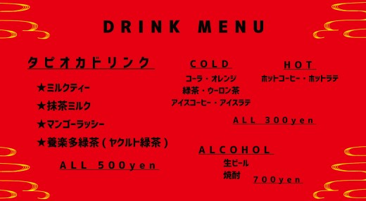 DRINKのコピー