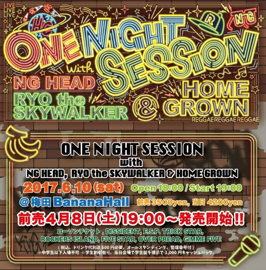 ONE NIGHT SESSION_前売_new