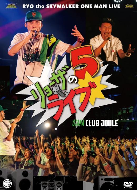 2017.3.20_リョーザのライブ5-DVD-JK