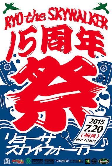 RYO the SKYWALKER15周年祭