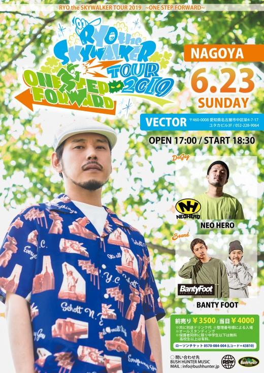 2019.6.23_RSW_ONE STEP TOUR_名古屋