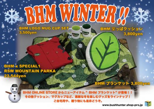 BHM-WINTER_flyer