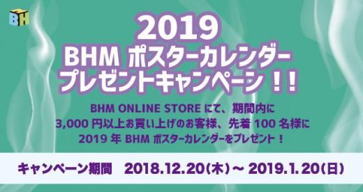BHM2019calendar_banner