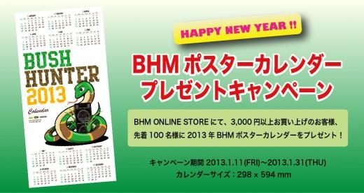 BHM_ONLINE_STORE_BANNER_1